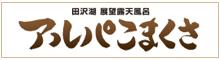 banner_arupa