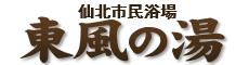 仙北市民浴場 東風の湯