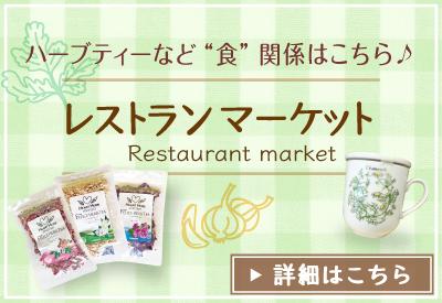 レストランマーケット
